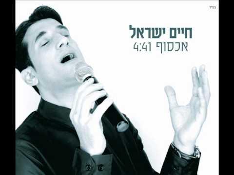חיים ישראל אכסוף