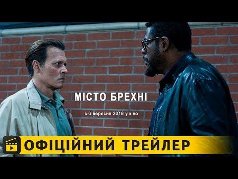 трейлер Місто брехні (2018) українською