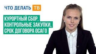 видео Интернет-конференция «КАСКО: страховка без секретов»