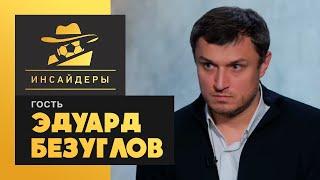 Инсайдеры Эдуард Безуглов Выпуск от 10 04 2021