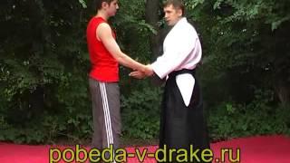Практические Уроки Айкидо!!! часть 22