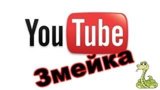 Прикол на youtube змейка (не актуально)
