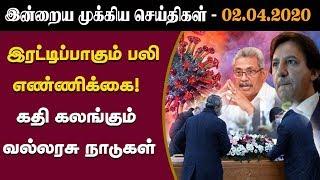 இன்றைய முக்கிய செய்திகள் – 02.04.2020   Today Jaffna News   Sri lanka news
