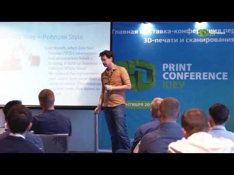 Выступление Бреннана Пуртцера на 3D Print Conference Kiev