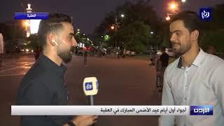 أجواء أول أيام عيد الأضحى المبارك في العقبة (11/8/2019)