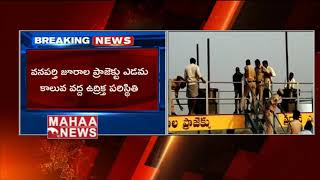 Farmers Protest Against Water Release From Wanaparthy Jurala Project | Mahaa news
