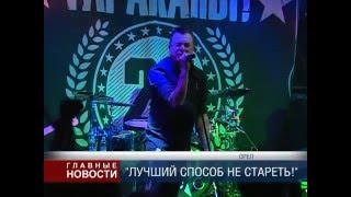Панк группа Тараканы дала концерт в Орле