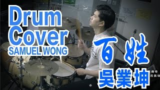 百姓-吳業坤 (Drum Cover: SAMUEL WONG小豬潤)【附鼓教學片12段】