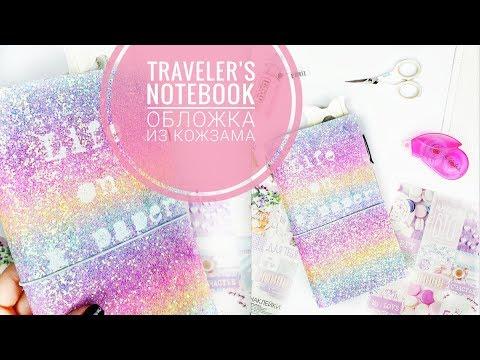 МК Traveler's Notebook глиттерная обложка из кожзама с Али/Мидори