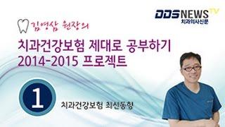 김영삼원장의 치과건강보험 제대로 공부하기 프로젝트 1탄