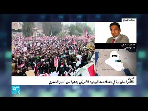 آلاف العراقيين ينزلون إلى الشارع احتجاجا على التواجد الأمريكي تلبية لدعوة الصدر  - نشر قبل 22 ساعة