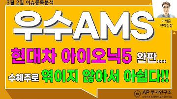 우수AMS(066590) - 현대차 아이오닉5 완판... 수혜주로 엮이지 않아서 아쉽다!!