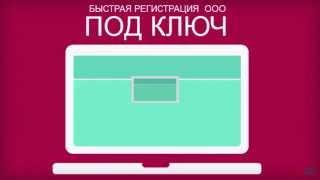 видео регистрация ооо в Санкт Петербурге