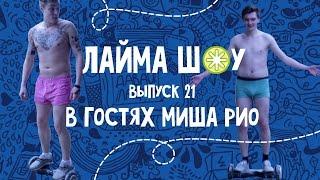 ЛаймаШоу №21. Миша Рио и голые игры.