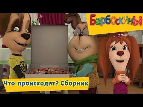 Что происходит❓Барбоскины ❓ Сборник мультфильмов 2018