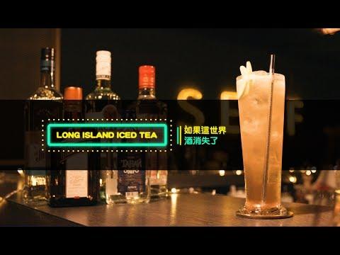 為自己點綴一點微醺-長島冰茶(Long Island Iced Tea)    如果這世界酒消失了