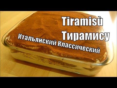 Tiramisù Тирамису по Итальянскому Рецепту #tiramisu #тирамису