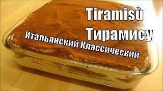торт Тирамису Классический Рецепт с Маскарпоне #tiramisu #тирамису