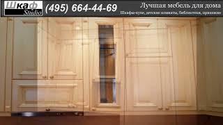 Кухонная мебель в стиле Прованс (Москва) - SHKAFSTUDIO.RU(, 2014-01-01T23:23:59.000Z)