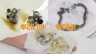 세척이 힘든 목걸이, 귀걸이, 반지, 팔찌, 시계.. …