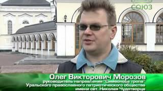 Уроки православия. Симеонова Тропа. Урок 1. 16 сентября 2015
