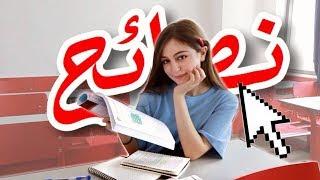 نصائح للمدرسة و المذاكرة لازم الكل يعرفها !!