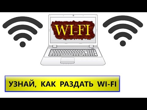 как раздать интернет через Wifi с ноутбука Windows 7 на телефон, планшет