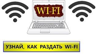 как раздать интернет через wifi с ноутбука Windows 7 на телефон, планшет(из видео узнаете как раздать интернет вай фай wifi с ноутбука на Windows 7 на телефон или планшет. По сути раздача..., 2016-03-24T08:41:59.000Z)