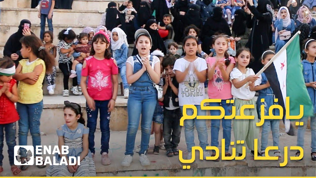 مظاهرة في إدلب تضامنًا مع درعا