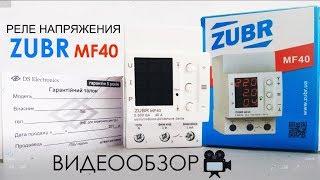 Реле напряжения Zubr MF40 - Полный обзор реле контроля напряжения