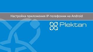 Настройка приложения IP-телефонии на Android(, 2016-05-12T11:56:56.000Z)