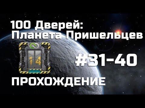 100 Дверей: Планета Пришельцев - Прохождение (31-40 уровни)