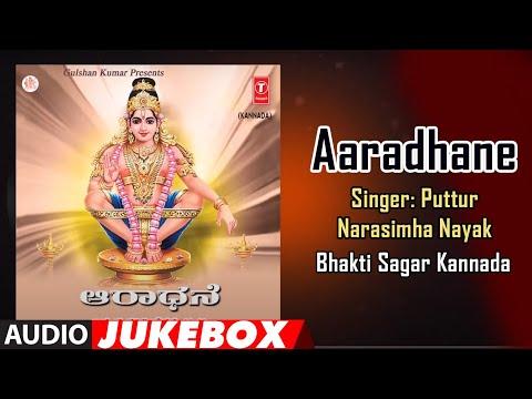 Aaradhane Songs   Puttur Narasimha Nayak   Ayyappa Swamy Kannada Devotional Songs