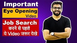 Job Search करने से पहले ये जरूर देखे   IMPORTANT EYE Opening