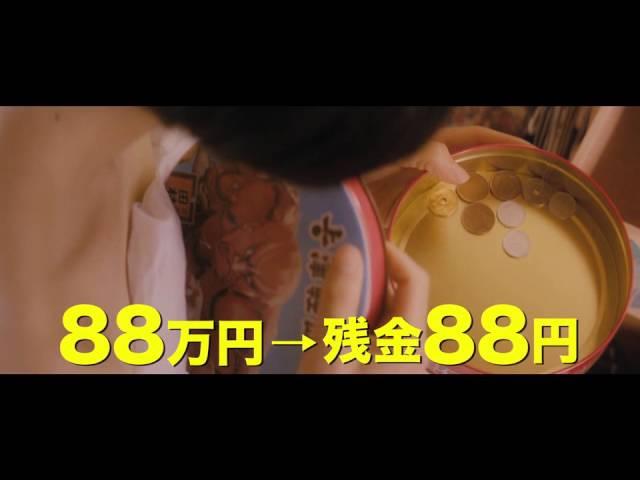 映画『シャンティ デイズ 365日、幸せな呼吸』予告編