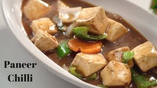 Paneer Chilli पनीर चिली Recipe By Chef HARPAL - Maa Ching Ki Desi Chinese Recipes