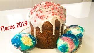 ПАСХА 2019/ Самый Вкусный и Простой Рецепт / Тесто для Кулича с творогом