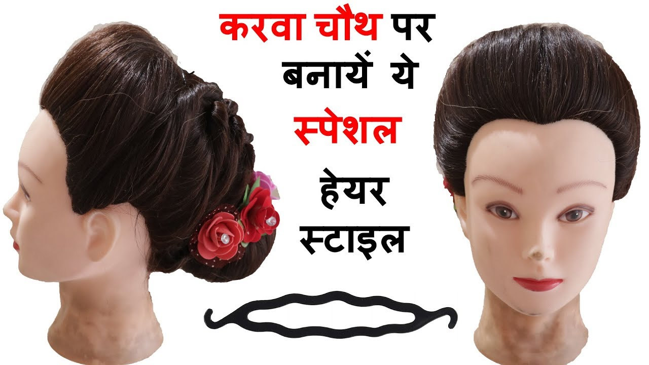 karwa chauth special juda hairstyle with puff  hairstyles for women   easy hairstyles  hairstyle