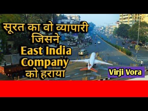 Surat City    Untold Story of Surat, Richest City of World (Golden Era)