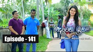 Deweni Inima | Episode 141 21st August 2017 Thumbnail
