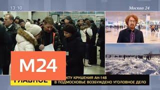 Смотреть видео Родственников погибших в авиакатастрофе встретят в Москве и разместят в отелях - Москва 24 онлайн