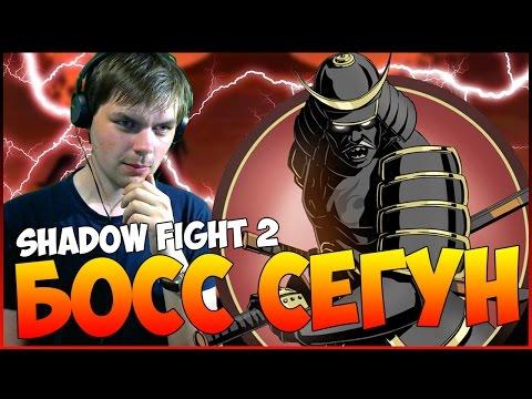 SHADOW FIGHT 2 || КАК Я ПОБЕДИЛ СЕГУНА (БЕЗ ВЗЛОМА)