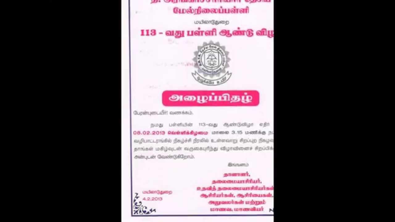 D B T R National Hr Sec School 113th Annual Day Inviation