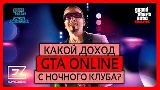 GTA Online: «Ночная жизнь» - обзор доходности ночного клуба!