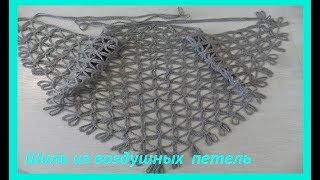 Шаль - бактус из воздушных петель,crochet shawls  (шаль №72)