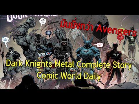 มันยิ่งกว่า Avengers! พบกับ Batmanร่างชั่ว7คนถล่มจักรวาล! Dark Knights Metal - Comic World Daily