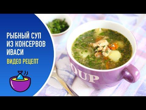 🥘 Рыбный суп из консервов иваси — видео рецепт. Вкусный суп из пшена и рыбной консервы!