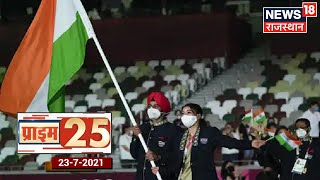 Prime 25   Rajasthan News   Top Headlines Today   Aaj Ki Taja Khabar   23 July 2021