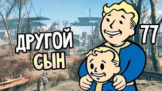 Fallout 4 Прохождение На Русском 77 ДРУГОЙ СЫН