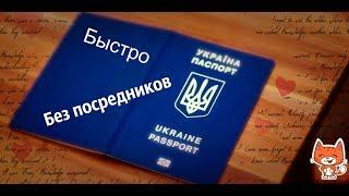 Биометрический загран паспорт в Украине быстро без посредников. Сайт Кабанчик в помощь!